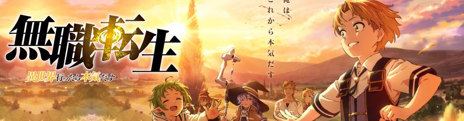 Mushoku Tensei Isekai Ittara Honki Dasu 2nd Season